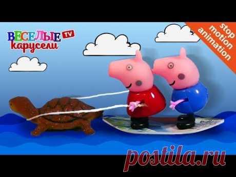 Свинка Пеппа на отдыхе катается на серфе. Мультик из игрушек Peppa Pig на русском. - YouTube