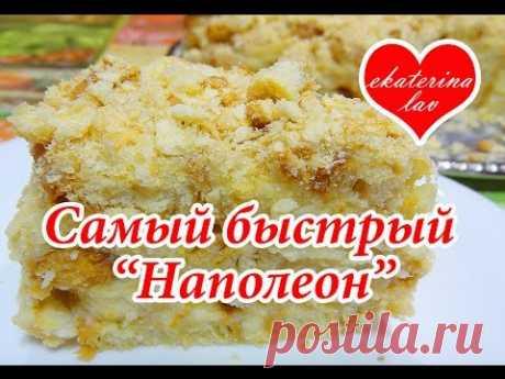 """Торт """"Наполеон"""" без выпечки! 🎂 Ленивый """"Наполеон"""" из печенья """"Ушки""""! Легкий рецепт!"""
