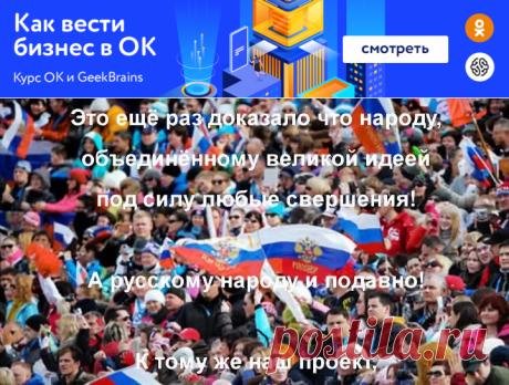 Обращение к россиянам и представителям русского мира на планете