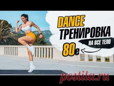 DANCE Тренировка в стиле 80х, на ВСЕ ТЕЛО. Танцы для похудения!