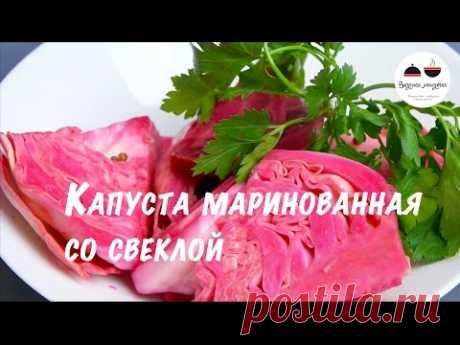 Капуста маринованная со свеклой и кориандром  Готова через 36 часов Pickled Cabbage