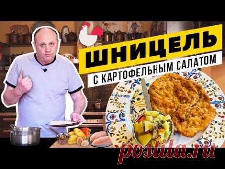 Хрустящий ШНИЦЕЛЬ с теплым картофельным салатом - не надо ехать в Вену! | Секреты панирования мяса