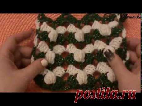 Вязание крючком двухцветного узора с шишечками - YouTube