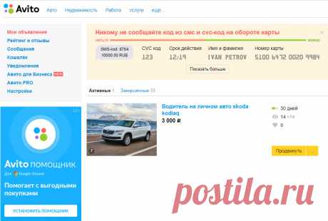 Самый популярный сайт объявлений Avito.ru