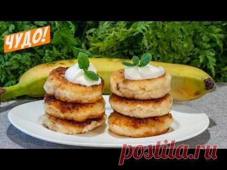 Сырники с бананом и манкой простой рецепт на завтрак из домашнего творога!
