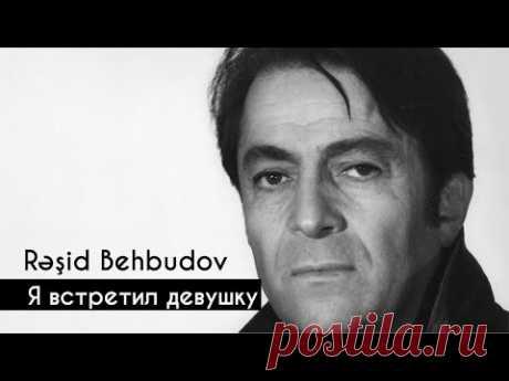 Рашид Бейбутов - Я встретил девушку (Official Video)