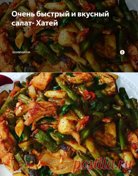Очень быстрый и вкусный салат- Хатей | Хозяюшкам | Яндекс Дзен