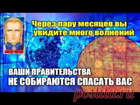 АШТАР ШЕРАН - ВТОРАЯ ФАЗА СПЕКТАКЛЯ#Эра Возрождения - YouTube