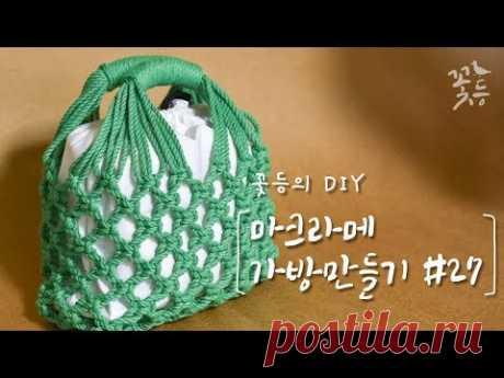 (1) [Sub] DIY 마크라메 가방 만들기 #27 - YouTube Длина нити составляет 220 см, а количество нитей - 32. Толщина 4мм. Для обвязки ручки шнур длиной 2м.