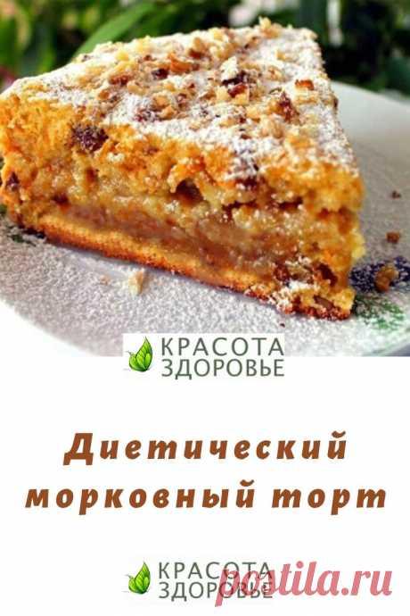 Диетический морковный торт  Ни одного лишнего ингредиента и неоправданной калории! Поэтому торт получается на удивление лёгким и совершенно точно принесёт вам массу удовольствия, а вашему организму — заряд витаминов и полезных веществ!?