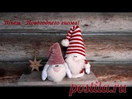 Шьем Новогоднего гнома\Мастер класс\