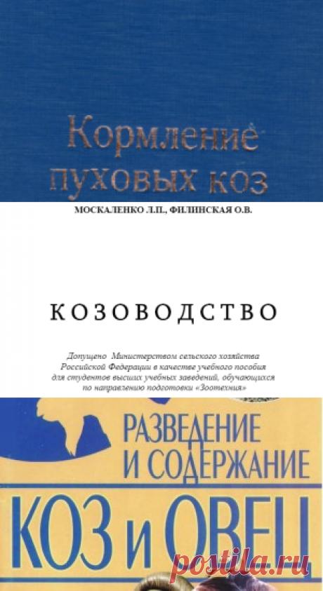 Кормление пуховых коз - Сечин В.А.
