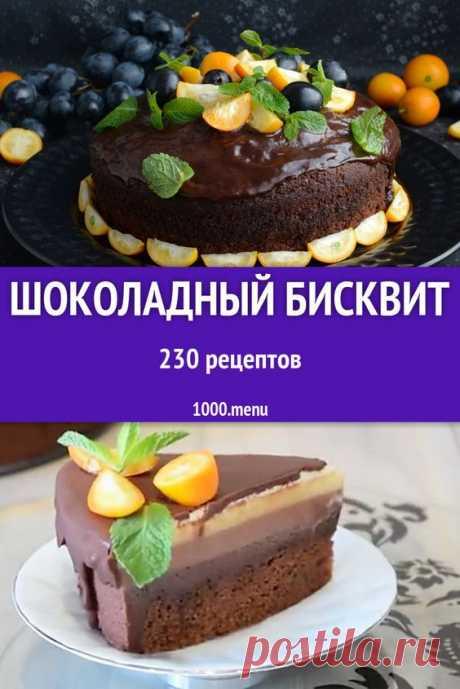 На странице сайта 1000.menu собрано 200 рецептов шоколадного бисквита для тортов с пошаговыми фотографиями и подробным описанием. Пышную основу запекают в духовке или мультиварке. Ее остужают…