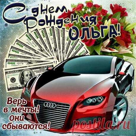 Поздравить открытки Ольга день рождения Картинки с мерцающими эффектами ДР Оле именины день варения плейкаст Олечка