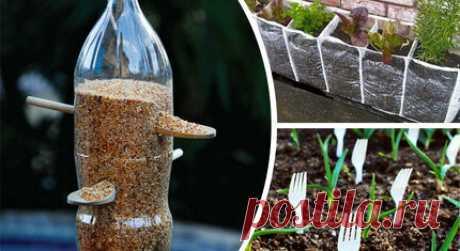 Из подручных средств. 20 инструментов для огорода, которые почти ничего не стоят Зачем тратить деньги на дорогие садовые инструменты и другой инвентарь, когда массу полезных вещей можно сделать из того, что и так уже есть дома. Смотрите, как применять с пользой то, что вы обычно выкидываете. Пластиковая бутылка вместо распылителя. Чтобы полить газон и грядки проделайте в бутылке отверстия и прикрутите к шлангу с помощью скотча. Только покрепче! Кроме политого газона, от та...