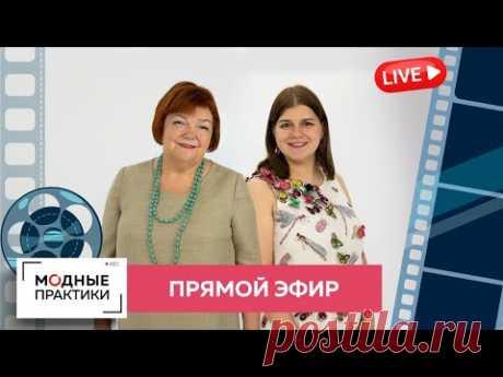Прямой эфир Ирины Михайловны Паукште 13 августа 2020 года в 20.00 Мск