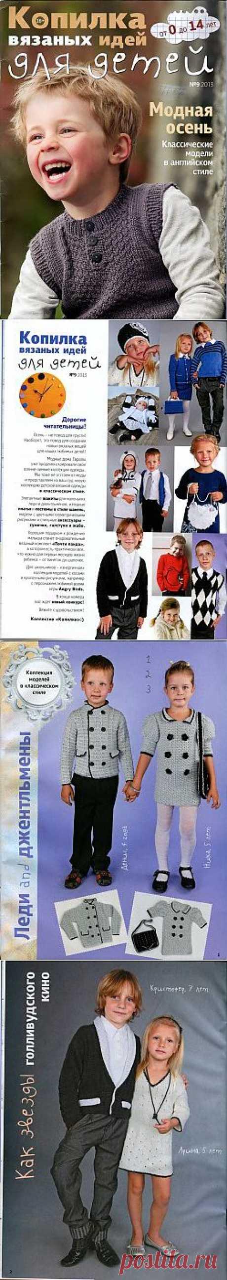 Копилка вязаных идей для детей №9 2013.