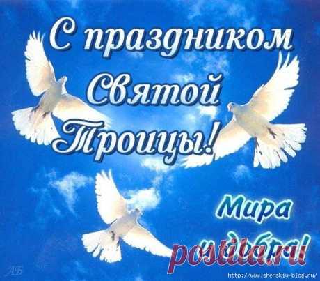 """С праздником """"Троицы!"""