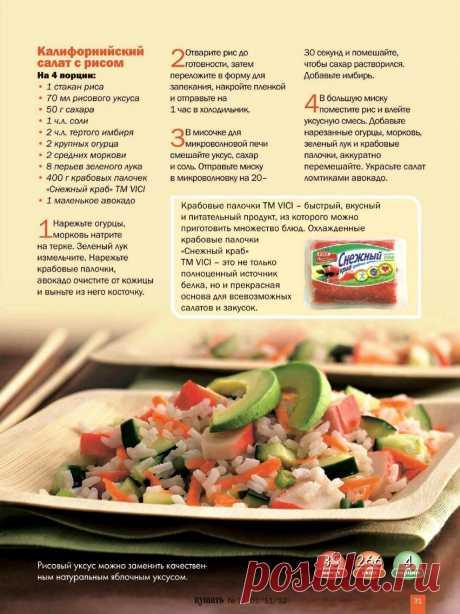 Калифорнийский салат с рисом