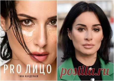 8 советов красоты от Тины Канделаки, которые сохранят молодость и деньги - Красота - Леди Mail.ru