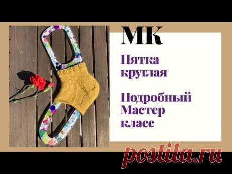 МК Маринай | Круглая пятка укреплённая