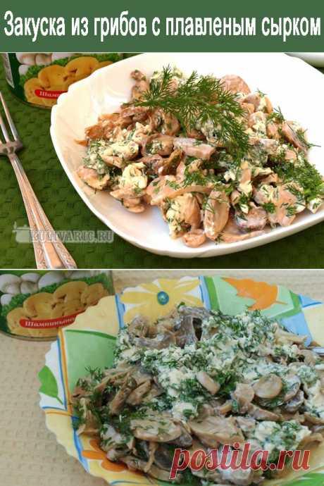 Закуска из грибов с плавленым сырком ⋆ Кулинарная страничка