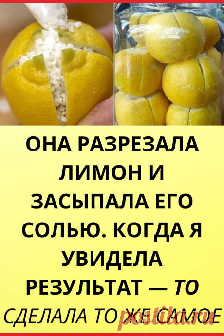 Она разрезала лимон и засыпала его солью. Когда я увидела результат — то сделала то же самое