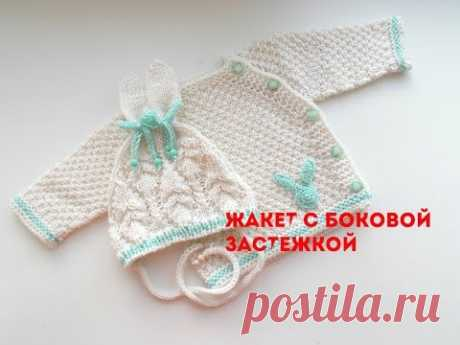 Жакет с боковой застежкой.Knitted jacket for baby