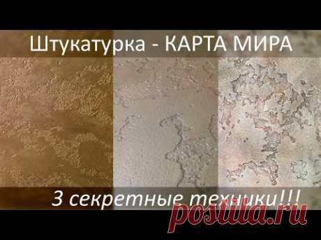 КАРТА МИРА - 3 техники. Декоративная штукатурка - мастер-класс. Раскрываем все секреты. diy decor