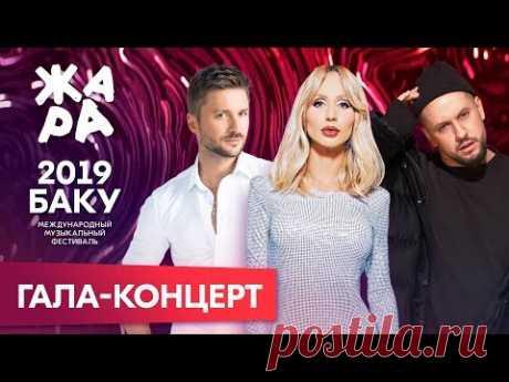 """Фестиваль """"Жара-2019"""". Гала-концерт, Баку."""