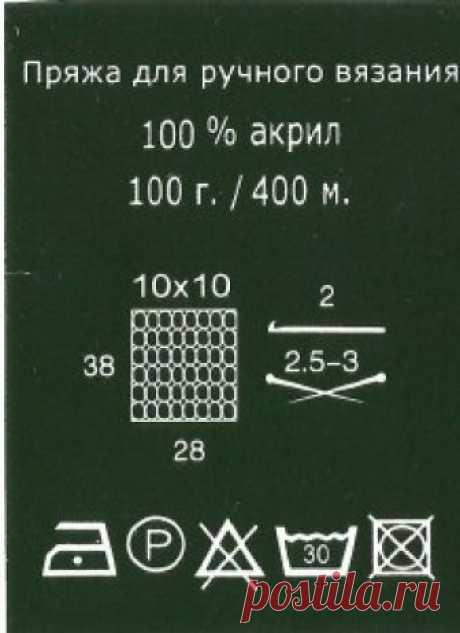 Условные обозначения на этикетках мотков пряжи Условные обозначения на этикетке мотка При покупке пряжи для вязания следует обратить особое внимание на этикетку мотка. Из информации, размещённой на ней в виде условных обозначений, Вы сможете уз…