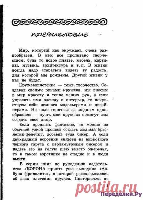 Фриволите с бисером | ПЕРЕДЕЛКИ.рУПЕРЕДЕЛКИ.рУ