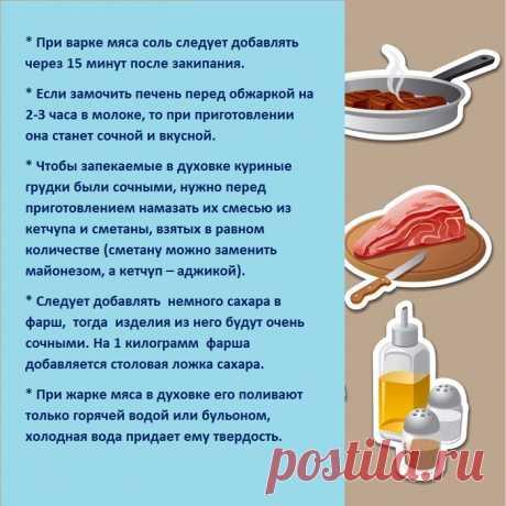 Подборка: Полезные кулинарные советы и хитрости — Общенет