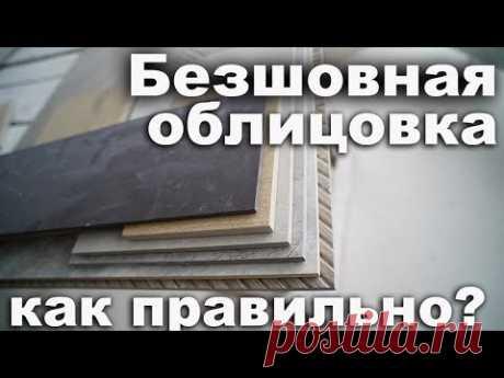 Как выполнить бесшовную укладку ректифицированной плитки? Облицовка плиткой ванной комнаты без швов