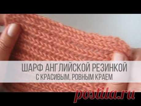 Шарф английской резинкой спицами - YouTube