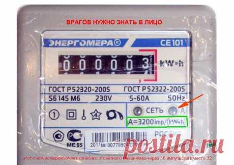 ВНИМНИЕ!!! ДЛЯ ВСЕХ!!! НАЙДЕНО,хотя,в Украине,но это может быть и тут!!! В РФ. VRTP -> Электронные счётчики и всё про них!  Проверьте свои электро-счётчики,есть основания в правильности их счёта использования эл.
