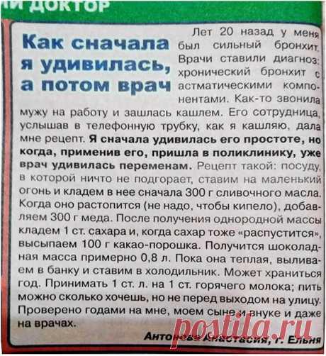 Народный совет!