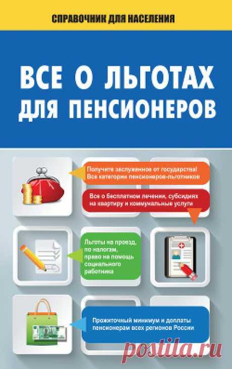 Все о льготах для пенсионеров   Для пенсионеров, проживающих в Российской Федерации, помимо положенных пенсионных выплат, государством предусмотрена дополнительная помощь в виде разнообразных льгот и субсидий. Это налоговые льготы, льготы на покупку жилья, и льготы, предусмотренные местными региональными законодательными актами.