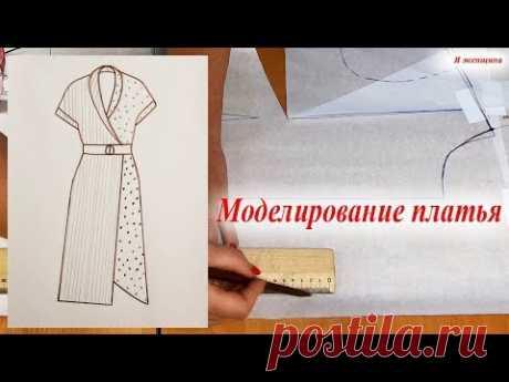 Моделирование платья по просьбе подписчиков. Новая рубрика Хочу МК