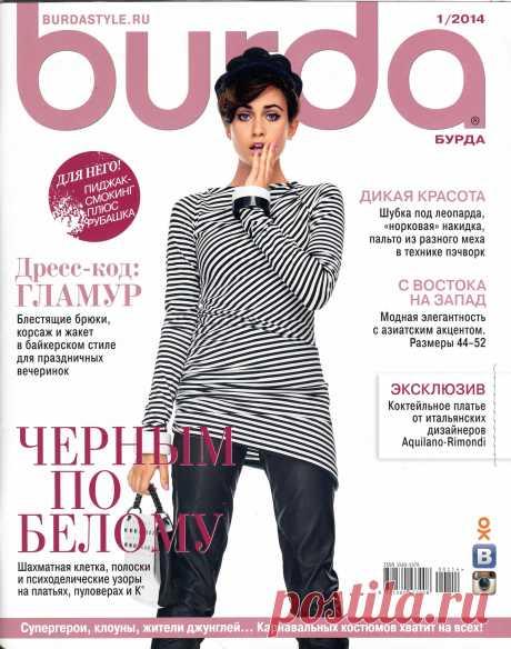 Burda № 1/2014   Кладовочка картинок
