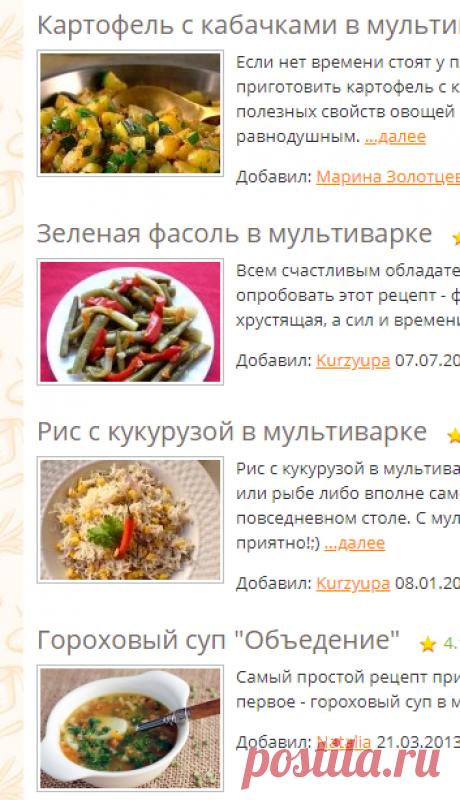 Постные блюда в мультиварке - рецепты с фото на Повар.ру (66 рецептов постного в мультиварке)