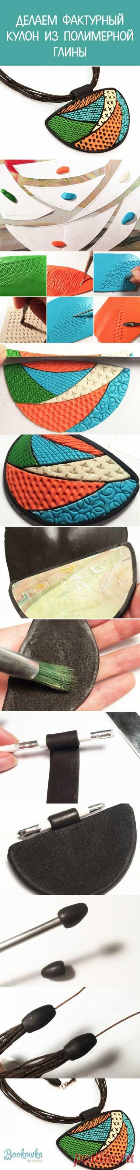 (11) Мастерим фактурный кулон из полимерной глины / Polymer clay Pendant Tutorial | Polymer Clay Tutes