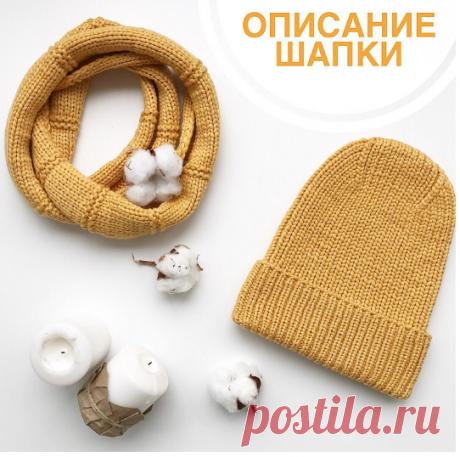 Описание шапки.