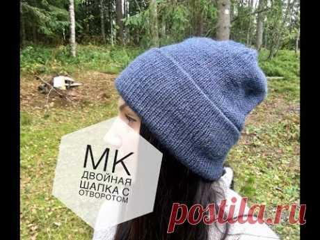 МК. Двойная шапка с отворотом спицами. Шапка бини .