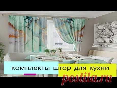 Современные комплекты штор для кухни