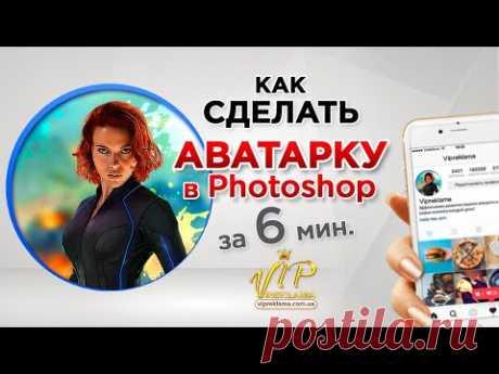 Как сделать аватарку в фотошопе. Аватарка для инстаграм. Аватарка ВК. Аватарка для YouTube.   Видео урок по Photoshop. Я расскажу как сделать аватарку в Фотошопе.  По этому способу делается аватарка для Инстаграм, аватарка ВК, а также аватарка для YouTube. В нете много видео о том как сделать аватарку. Я предлагаю урок как сделать Аву за 6 минут с помощью специального плагина Topaz Clean 3 для Photoshop.  Видео урок расскажет как сделать аватарку для канала.
