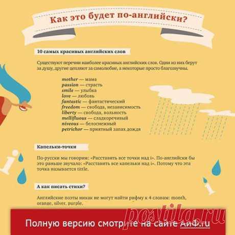 Как это сказать по-английски? Трудные, красивые и необычные фразы | Полезные инструкции от aif.ru