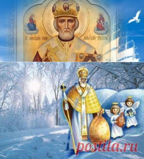 Николай Чудотворец: когда празднуется в 2019 году