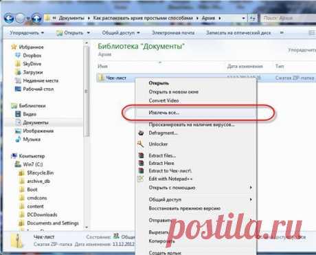 Как распаковать архив ZIP, RAR, 7z простыми способами