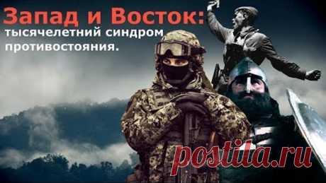 """""""Предупреждение Путина"""". Запад и Восток: тысячелетний синдром противостояния. Герои нашего времени."""